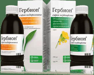 гербион лекарство от кашля