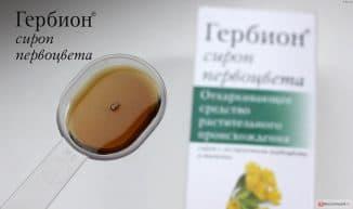 показания к применению гербиону