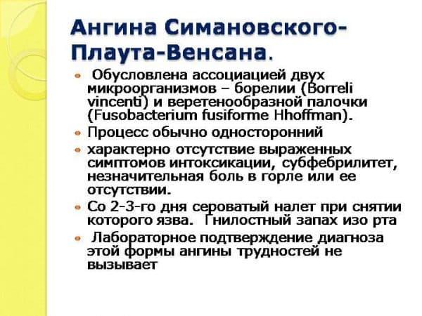 Диагностические показатели ангины Симановского-Венсана
