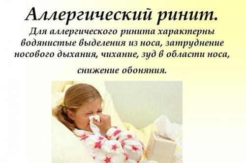 насморк может свидительствовать об аллергии