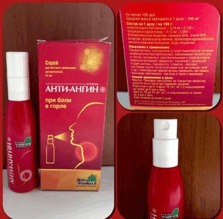 рекомендации к применению антиангина