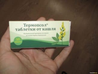 термопсол таблетки от кашля инструкция