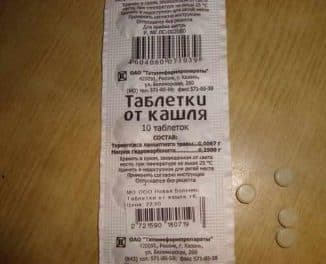фармакологическое действие таблеток от кашля