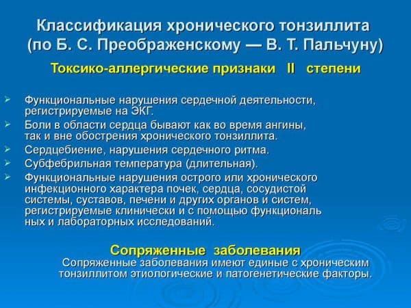 klassifikacii-xronicheskogo-tonzillita