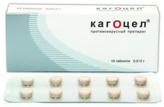 Препарат Кагоцел для лечения простудных заболеваний