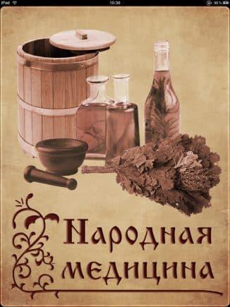 народная медицина от кашля