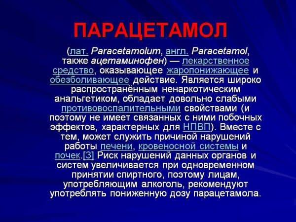 побочные действия парацетамола