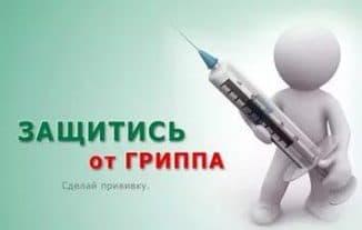 vakcinaciya-ot-grippa