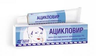 aciklovir-dlya-lecheniya-prostudy