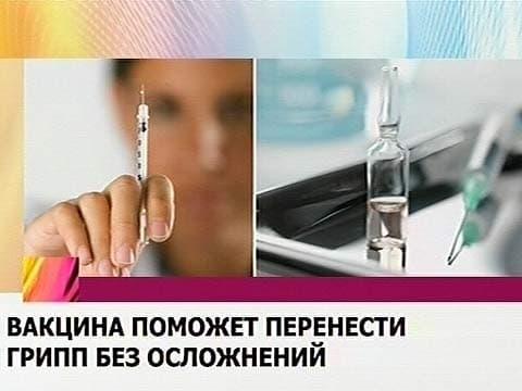 Прививка от гриппа - противопоказания и побочные эффекты прививки от гриппа у взрослых
