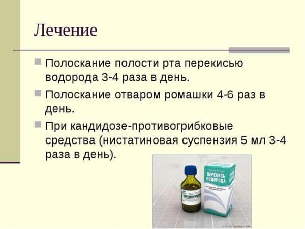 poloskanie-gorla-perekisyu-vodoroda