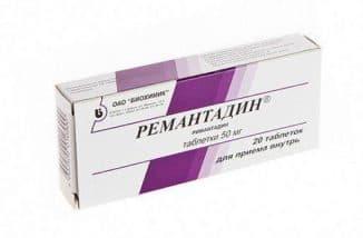 ремантадин при простуде
