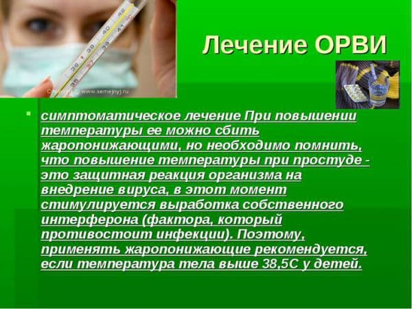 симптоматическое лечение простудных заболеваний после вакцинации