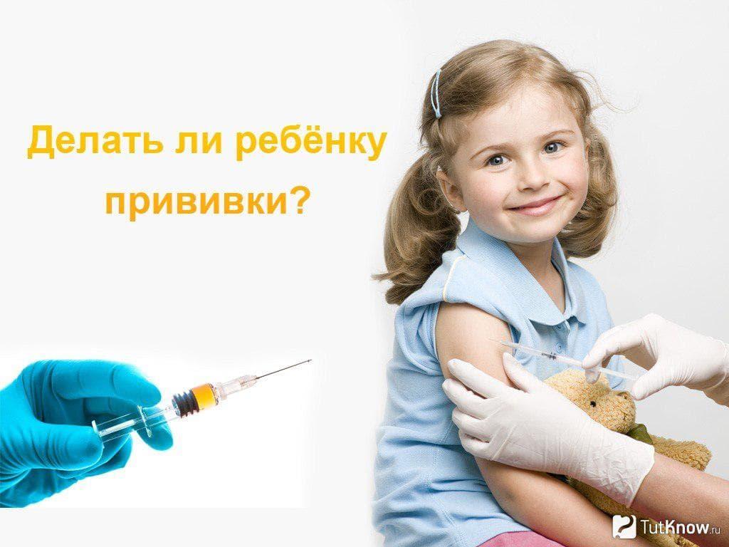 Прививка от гриппа детям - за и против