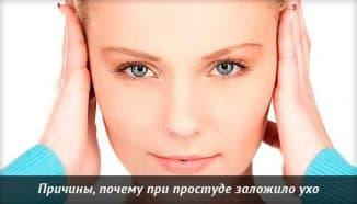заложены уши при простуде что делать