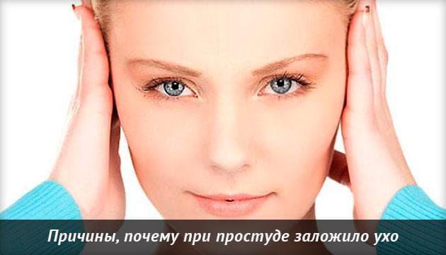 Заложенность в ушах при простуде как лечить