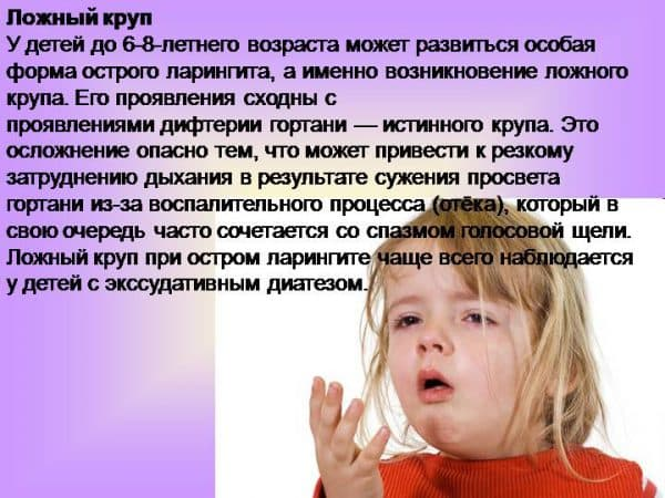lozhnyj-krup