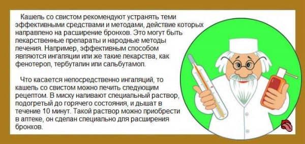 svistyashhij-kashel-u-detej-opredelenie