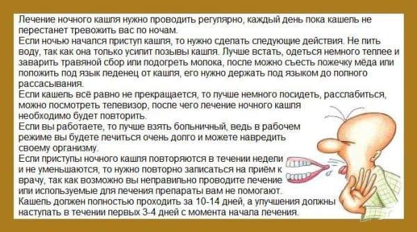 lechenie-nochnogo-kashlya