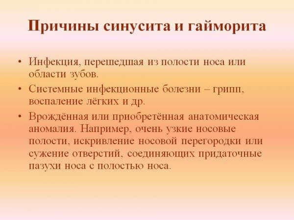 prichiny-vozniknoveniya-gajmorita