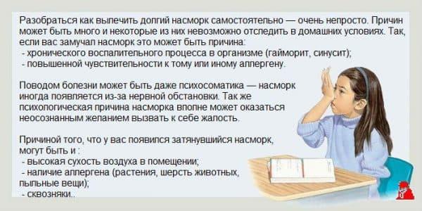 prichiny-poyavleniya-nasmorka-u-malyshej
