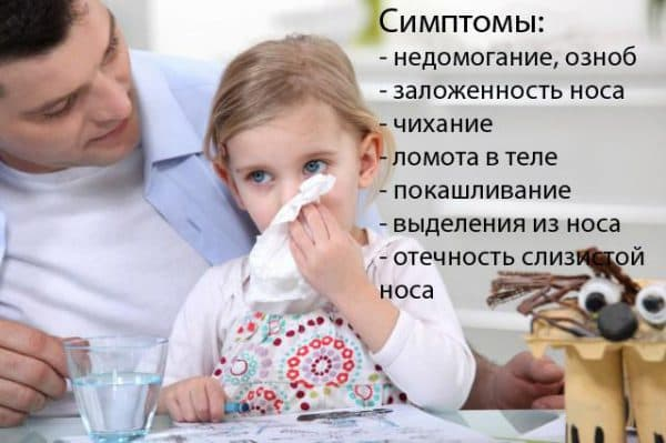 Признаки частых простуд у детей