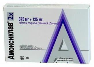 amoksiklav-pri-lechenii-gnojnogo-gajmorita