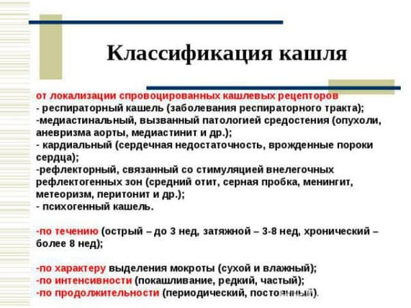 klassifikaciya-kashlya
