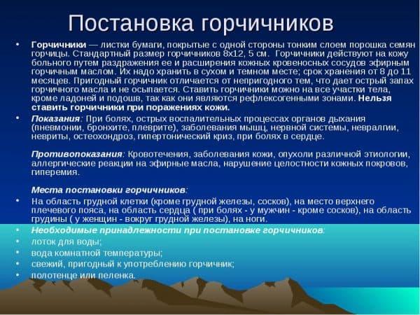 postanovka-gorchichnikov
