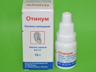 otinum