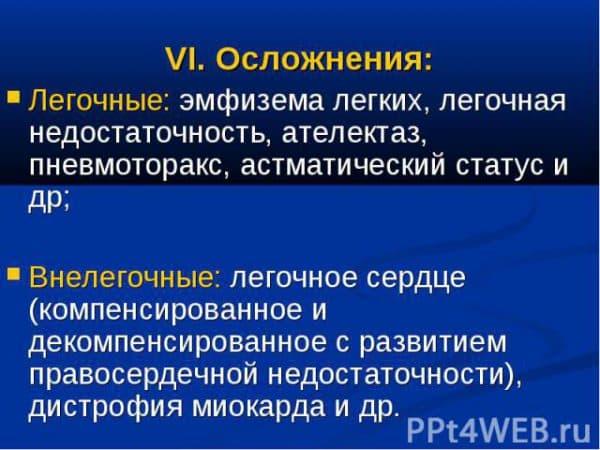oslozhneniya-astmy