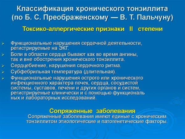 oslozhneniya-pri-xronicheskom-tonzllite