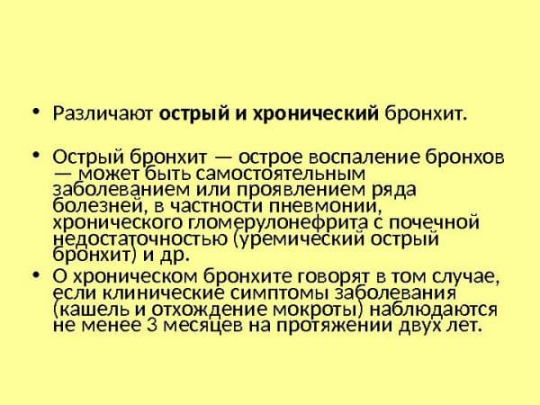 ostryj-i-xronicheskij-bronxit