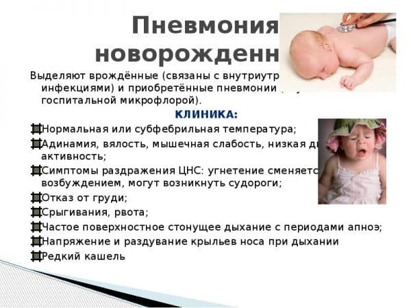 pnevmoniya-novorozhdennyx