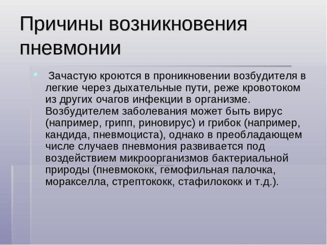 prichiny-vozniknoveniya-pnevmonij