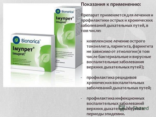 Профилактический препарат для лечения заболеваний верхних дыхательных путей