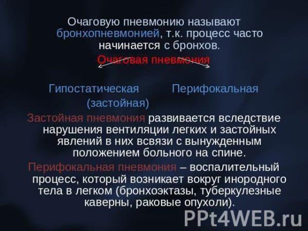 vidy-ochagovoj-pnevmonii