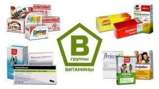 vitaminy-gruppy-v
