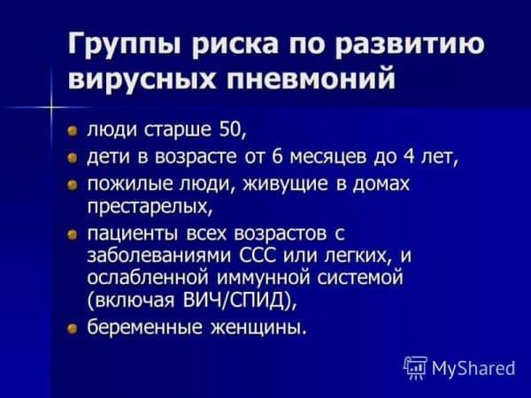 gruppy-riska-po-razvitiyu-virusnyx-pnevmonij