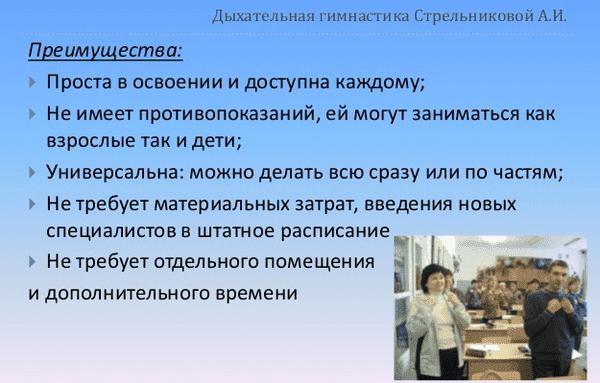dyxatelnaya-gimnastika-po-strelnikovoj
