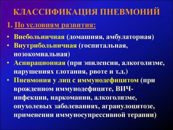 klassifikaciya-pnevmonij