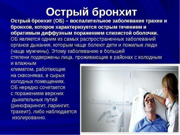 opredelenie-ostrogo-bronxita-i-lechenie-kornem-solodki