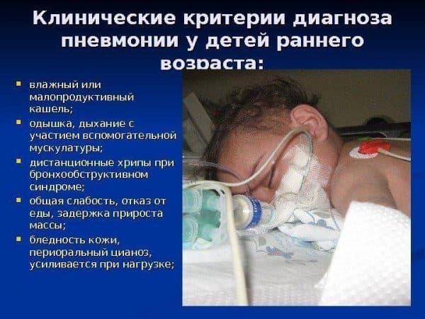 opredelenie-pnevmonii-u-novorozhdennyx-detej