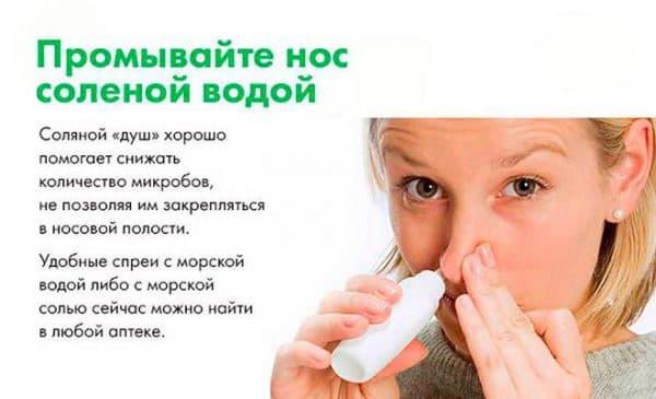 polza-promyvanij-nosa