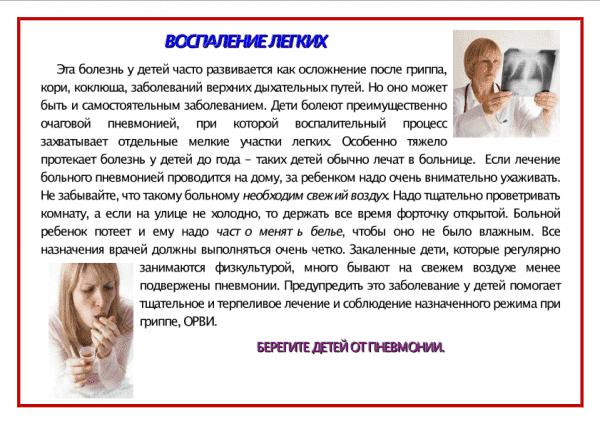 pochemu-deti-popadayut-v-gruppu-riska-zabolevaniya-pnevmoniej