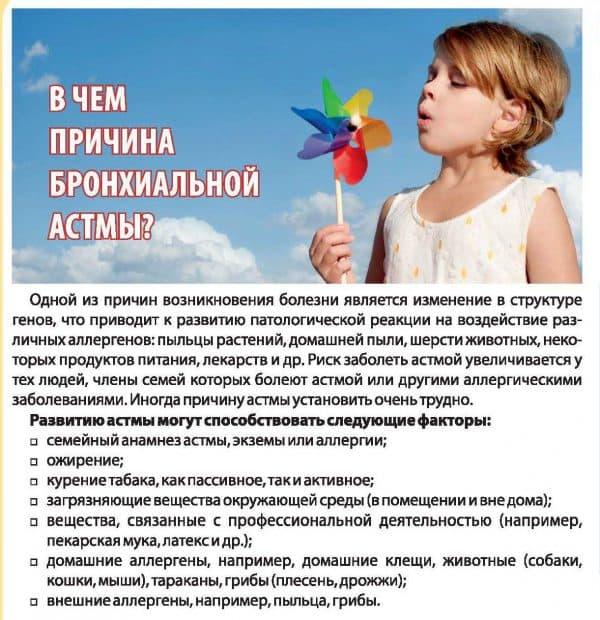 prichiny-vozniknoveniya-bronxialnoj-astmy