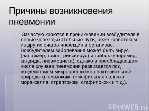prichiny-vonziknoveniya-pnevmonii