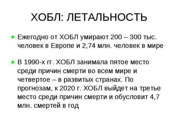 prognoz-pri-xobl
