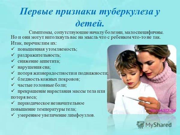 tuberkulez-u-detej