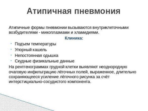 xlamidiya-pnevmoniya-u-detej-priznaki